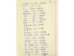 外星文字-宋老手稿欣赏