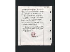 """宋世鹏先生关于""""天宇文化""""和""""天宇医术""""的严正声明 (2009-10-07 17:43:58)"""