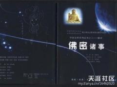 第二十四章:大宇宙观和小宇宙观