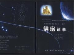 《释迦牟尼佛二十一世纪新经——东方经》11