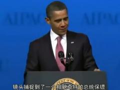 奥巴马演讲现场惊现疑似外星人保镖