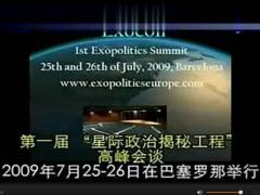 """第一届""""星际政治揭秘工程""""高峰会议"""