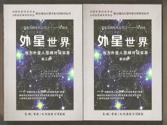 《外星世界——我与外星人思维对话实录》第三册、第四册出版