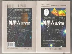 《外星人论宇宙》出版