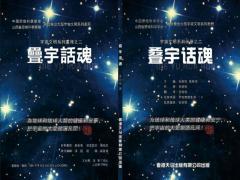 《叠宇话魂》出版发行
