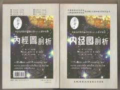 《内经图剖析》新版出版发行