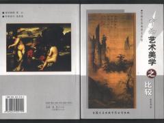 中西艺术美学之比较